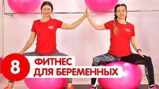КОМПЛЕКС ДЛЯ БЕРЕМЕННЫХ с фитболом (мячом) | Тренировка для всего тела | Фитнес для беременных