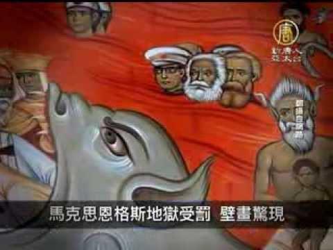 2月4日中國一分鐘  馬克思恩格斯地獄受罰 壁畫驚現