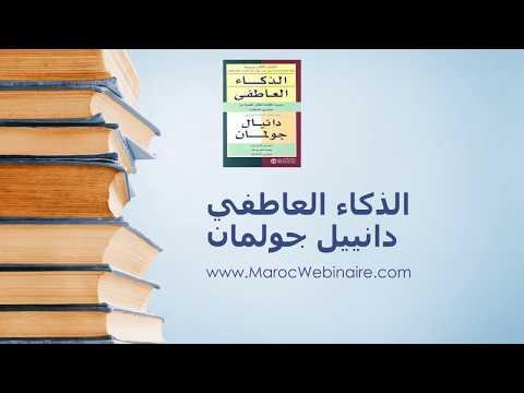 كتاب غرزة السموك pdf