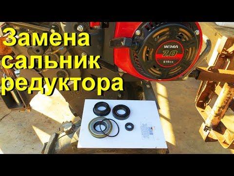 Замена сальника редуктора ВЕЙМА 900 м 3