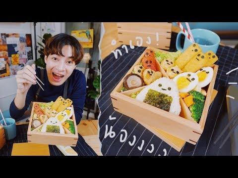 ลองทำกล่องข้าว Bento น่าร๊ากกกก AD