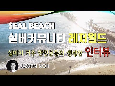 뉴스타부동산 -  실비치 레저 월드 실버타운 소개