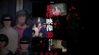 封印映像39 都市伝説 赤シャツの男 thumbnail