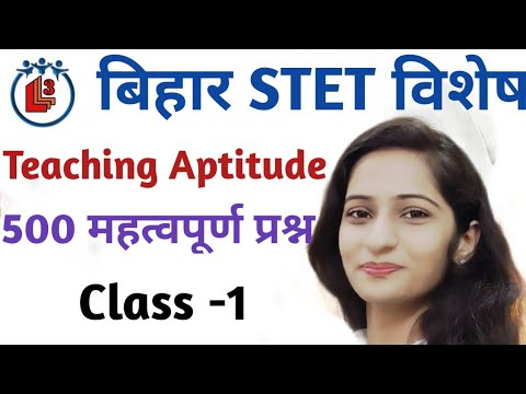 बिहार Stet || Teaching Attitude  || By Sonali mam