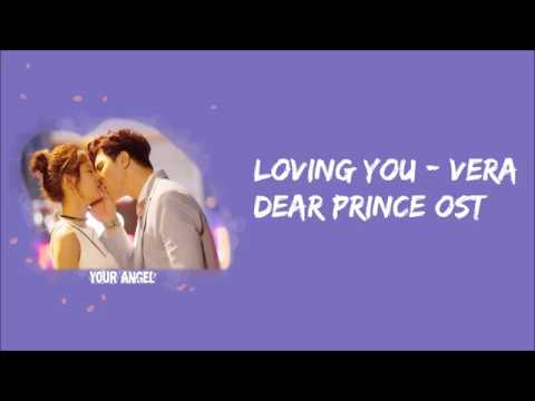 LOVING YOU | Dear Prince (亲爱的王子大人) OST | English Lyric Video
