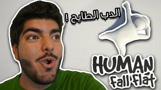 الدب الطايح !! - Human Fall Flat