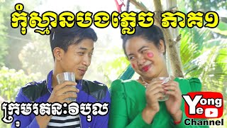 កុំស្មានបងភ្លេច ភាគ១ ពី នំស្រួយ Zess, New comedy clip from Rathanak Vibol Yong Ye