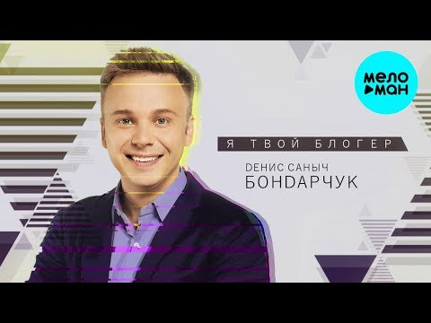 Денис Саныч Бондарчук - Я твой блогер Single