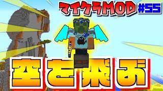 【マイクラMOD】#55 空を飛ぶ魔法!!【HeatAndClimateMOD】
