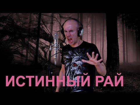 Hammerfall - Natural high (русская версия)
