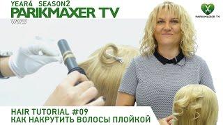 КАК НАКРУТИТЬ ВОЛОСЫ ПЛОЙКОЙ. Урок № 9. парикмахер тв