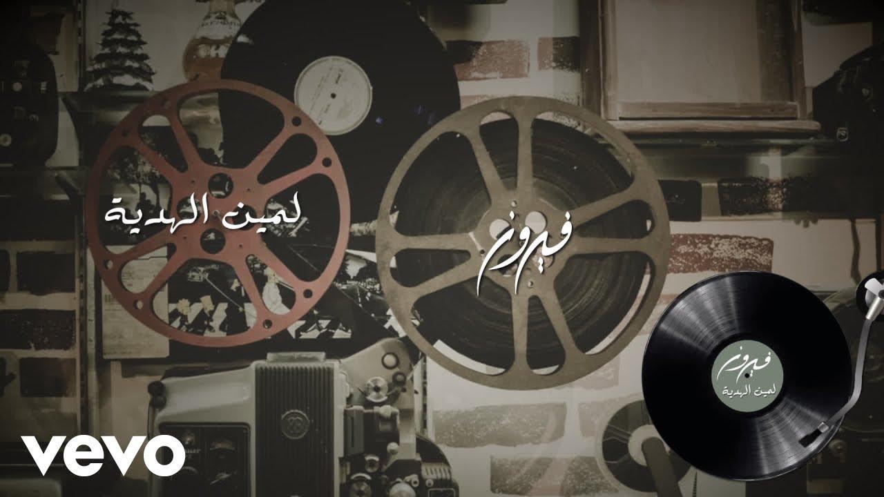 Download Fairuz - La Meen El Hedye | فيروز - لمين الهدية