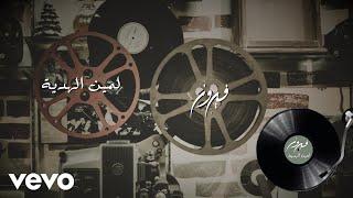 Fairuz - La Meen El Hedye | فيروز - لمين الهدية