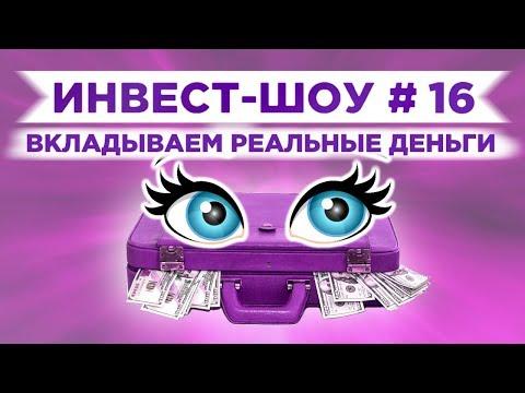 Инвест-Шоу #16. Что купить на растущем рынке? Пассивный доход