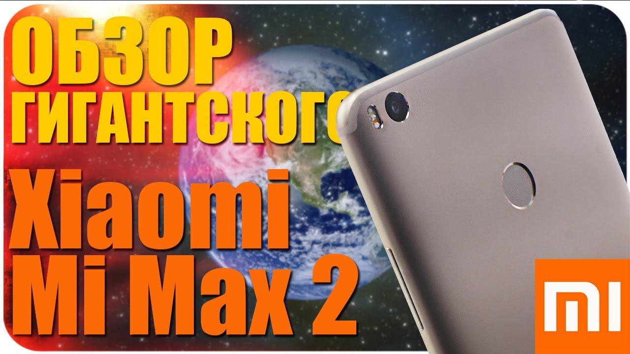 Обзор Xiaomi Mi Max 2 ГИГАНТСКИЙ? ЛОПАТА? НЕУДОБНЫЙ? Полный обзор