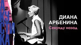 Download Диана Арбенина - Секунду назад (Премьера песни 2019) Mp3 and Videos