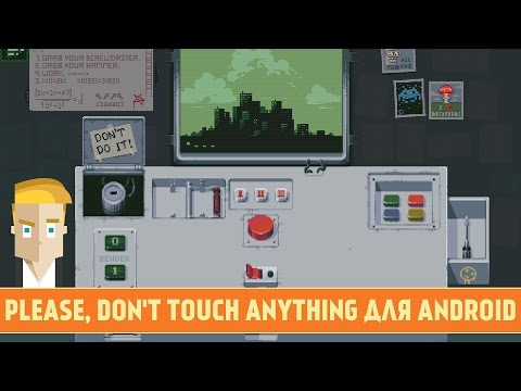 PLEASE, DONT TOUCH ANYTHING ДЛЯ ANDROID