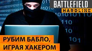 Battlefield Hardline. Рубим бабло, играя хакером