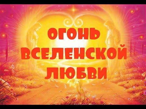 ОТЕЦ АБСОЛЮТ/ПЕРЕХОД В ПЯТОЕ ИЗМЕРЕНИЕ (ОГОНЬ ВСЕЛЕНСКОЙ ЛЮБВИ)