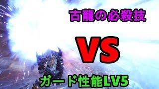 【MHW 検証】ガード性能 Lv5 対 古龍の必殺技でどれだけ耐えられるのか 【モンハン】 thumbnail