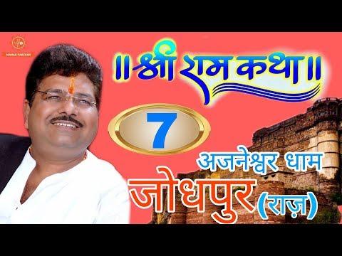 Shri Ram Katha  By Murlidhar Ji Maharaj - 18 December 2018  | Jodhpur  (Raj.) || Day 7
