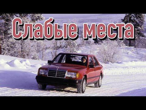 Mercedes-Benz W124 недостатки авто с пробегом | Минусы и болячки Мерседес 124