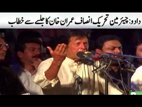 Imran Khan Live Speech From DADU Jalsa 22nd April 2017