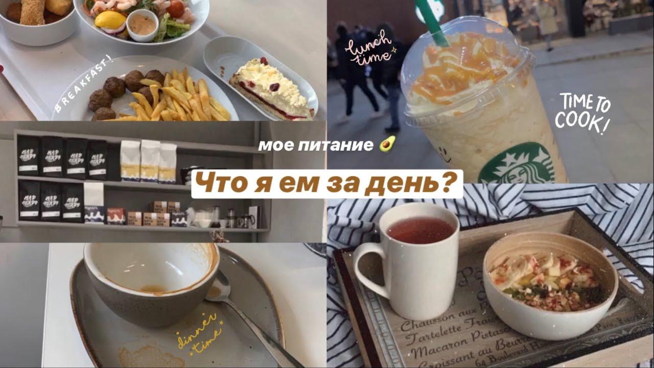 МОЕ ПИТАНИЕ | ЧТО Я ЕМ ЗА ДЕНЬ | what I eat in a day