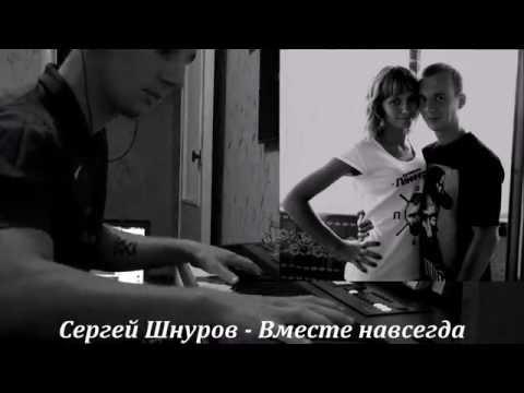 Клип Сергей Шнуров - Вместе навсегда
