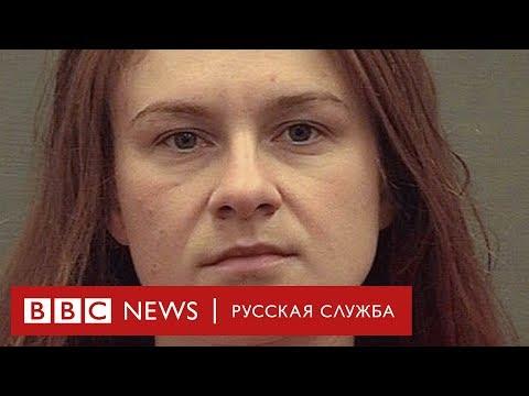 """Приговор Бутиной: полтора года за """"улучшение отношений"""""""