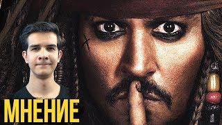 Пираты Карибского Моря 5? - Мнение