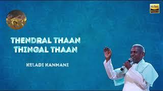 Thendral Thaan   Keladi Kanmani   24 Bit Song   Ilayaraja   KJ Yesudas   KS Chithra