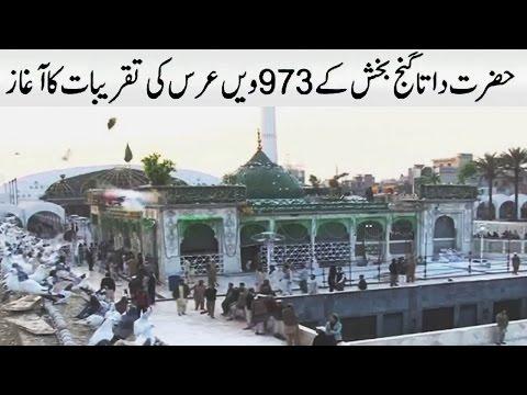 Lahore | 973rd Urs of Data Ganj Bakhsh starts today | Neo News Pakistan