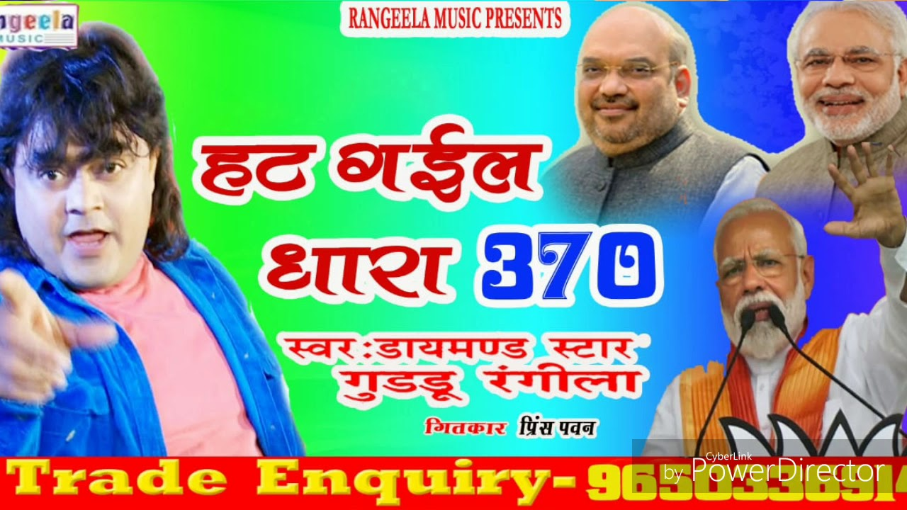 हट गईल धारा 370 @SUPER HIT DESBHAKI SONG 2019@GUDDU RANGEELA@RANGEELA MUSIC VIDEO