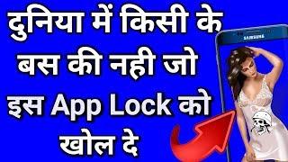 दुनिया का पहला App Lock जिसे कोई समझ नही पाया !! Best App Lock