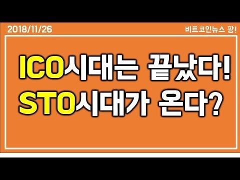 [비트코인뉴스 팡] ICO시대는 끝났다! STO 시대가 온다? #비트코인 #비트코인캐시 #리플