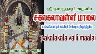 Sakala KalaValli Maalai HDVIDEO Bombay Saratha சகலகலாவல்லிமாலை saraswathi சரஸ்வதி