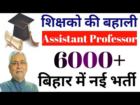 bihar assistant professor vacancy 2019