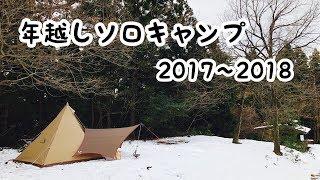 #17 孤独のキャンプ 雪中年越しソロキャンプであんこう鍋