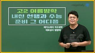 [메가스터디] 지구과학 엄영대쌤 - ★고2 여름방학★ …