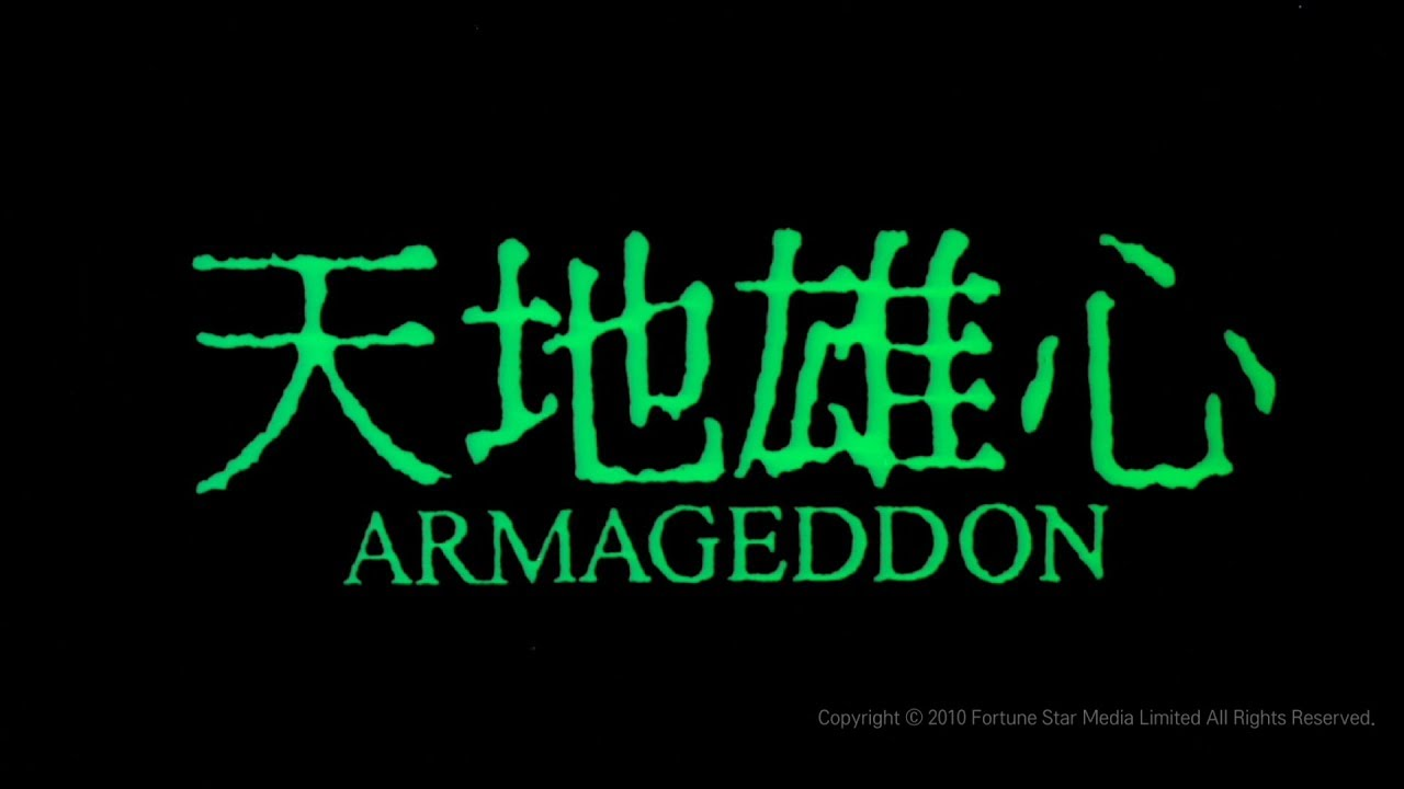 [Trailer] 天地雄心 (Armageddon) - HD Version