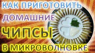 КАК ПРИГОТОВИТЬ ДОМАШНИЕ ЧИПСЫ В МИКРОВОЛНОВКЕ(В этом видео мы постараемся приготовить картофельные чипсы в микроволновке. Основная прелесть этих чипсов..., 2016-06-28T15:12:12.000Z)