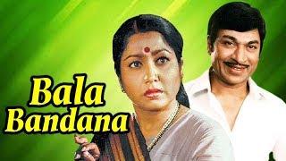 Bala Bandhana | Full HD Kannada Movie | Watch Free HD Movies Online | Dr Rajkumar | Jayanthi