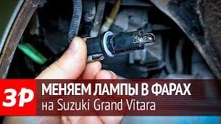 Замена ламп в фарах через подкрылок