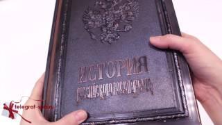 видео Подарочные издания книг по истории