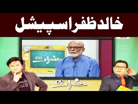 Hazraat - 19 October 2017 - Abb Takk