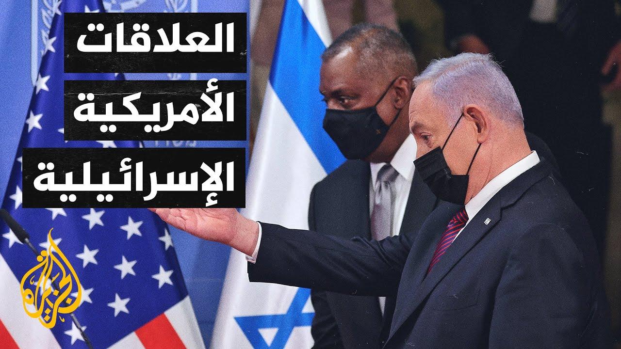 التكهنات مستمرة بشأن علاقة إدارة بايدن بإسرائيل
