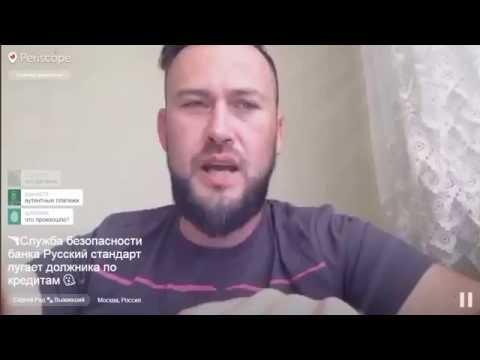 """Служба безопасности банка """"Русский стандарт"""" пугает должника по кредитам."""