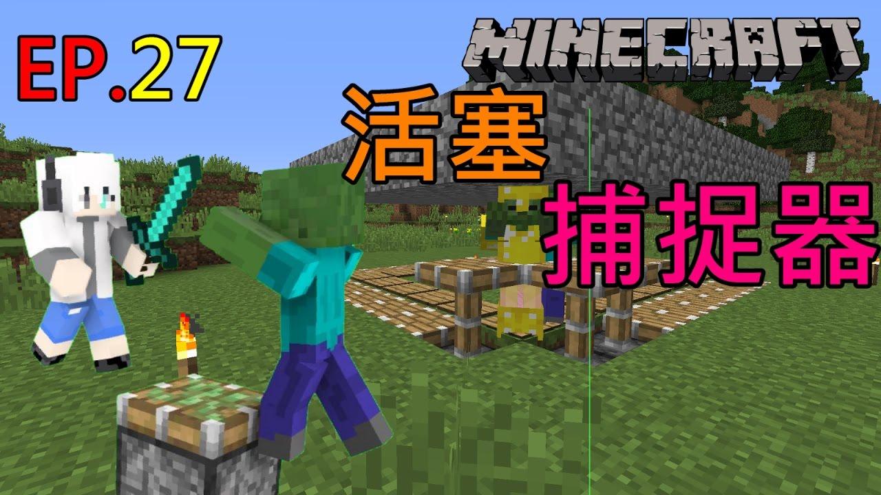 [G白]Minecraft 簡單生存 EP.27活塞捕捉陷阱 - YouTube