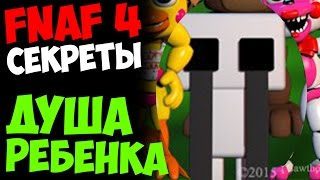 Five Nights At Freddy's 4 - ДУША РЕБЕНКА